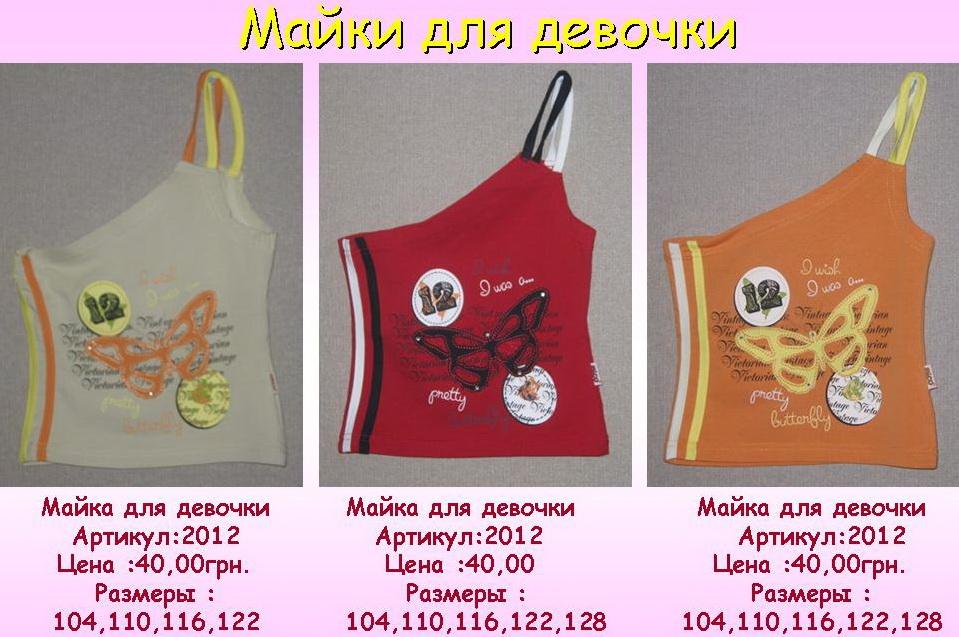 одежда белоруссия мара